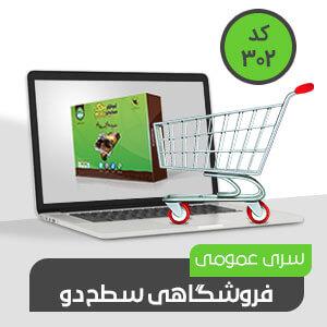 فروشگاهی عمومی سطح دو (کد302) نرم افزار حسابداری محک