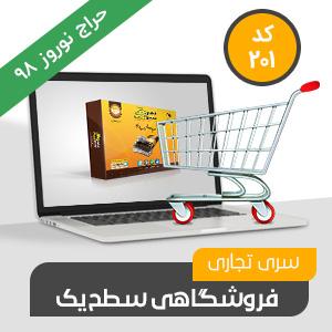 فروشگاهی تجاری سطح یک (کد201) نرم افزار حسابداری محک