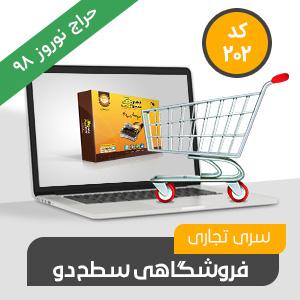 فروشگاهی تجاری سطح دو (کد202) نرم افزار حسابداری محک