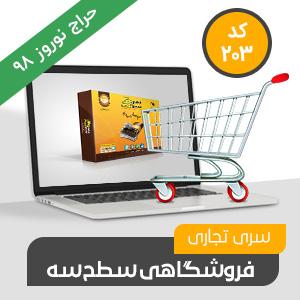 فروشگاهی تجاری سطح سه (کد203) نرم افزار حسابداری محک