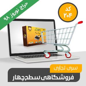 فروشگاهی تجاری سطح چهار (کد204) نرم افزار حسابداری محک