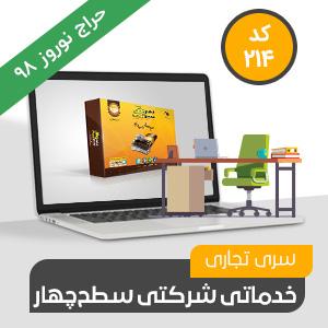 شرکتی، خدماتی تجاری سطح چهار (کد214) نرم افزار حسابداری محک