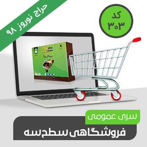 فروشگاهی عمومی سطح سه (کد303) نرم افزار حسابداری محک