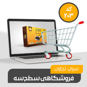 فروشگاهی تجاری سطح سه (کد203) نرم افزار حسابداری محک