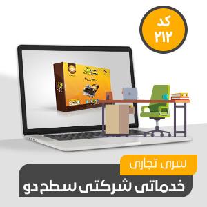 شرکتی، خدماتی تجاری سطح دو (کد212) نرم افزار حسابداری محک