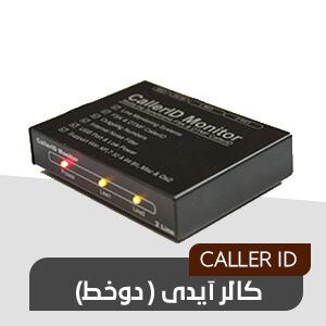 دستگاه کالر آی دی - دو خط نرم افزار حسابداری محک