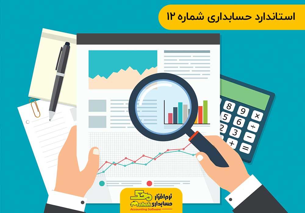 استاندارد حسابداری شماره 12