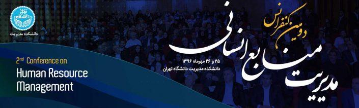 جایزه ملی مدیریت منابع انسانی