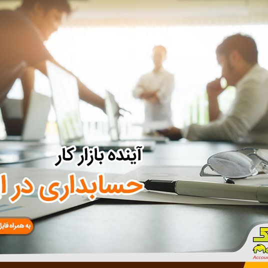 آینده بازار کار حسابداری در ایران (همراه با فایل صوتی)
