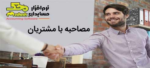 مصحابه با مشتریان شرکت نرم افزار حسابداری محک