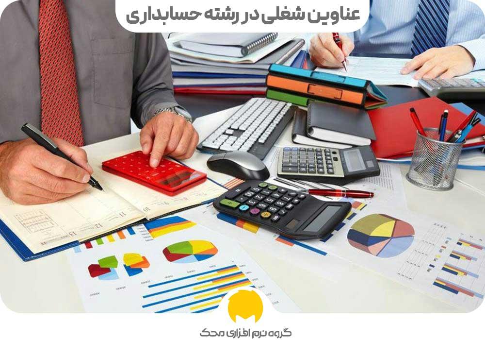 عناوین شغلی در رشته حسابداری