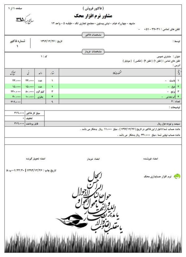فاکتور فروش A4 ویژه شب عید