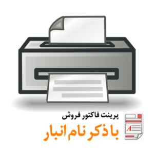 پرینت فاکتور فروش با ذکر نام انبار