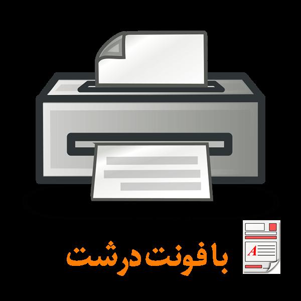 BigFont Print محک طعم جدیدی از حسابداری (نرم افزار حسابداری فروشگاهی،نرم افزار حسابداری شرکتی،نرم افزار حسابداری تولیدی)