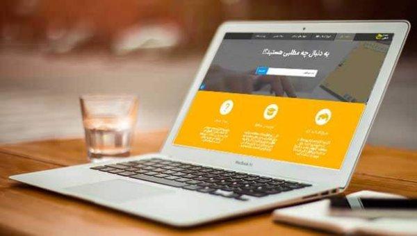 راهنمای آنلاین