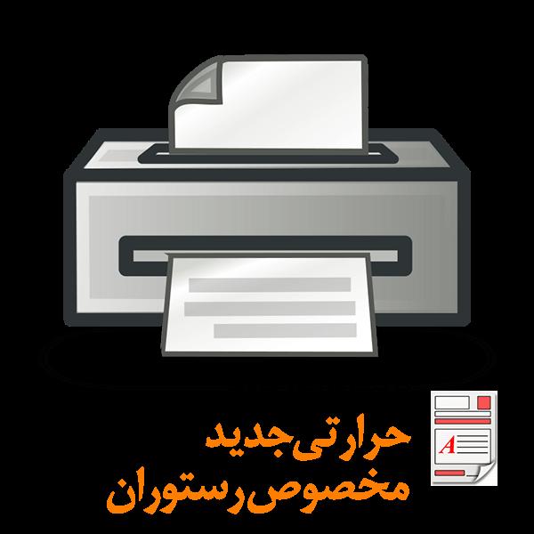 Restorant New Print محک طعم جدیدی از حسابداری (نرم افزار حسابداری فروشگاهی،نرم افزار حسابداری شرکتی،نرم افزار حسابداری تولیدی)