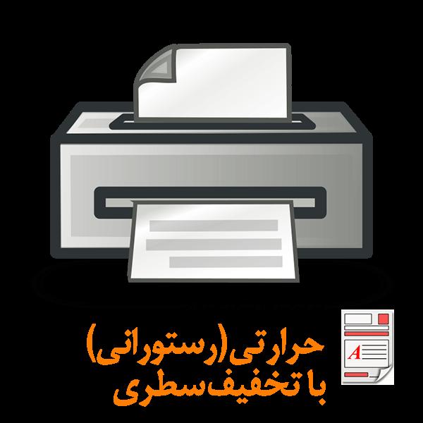Restorant Print محک طعم جدیدی از حسابداری (نرم افزار حسابداری فروشگاهی،نرم افزار حسابداری شرکتی،نرم افزار حسابداری تولیدی)