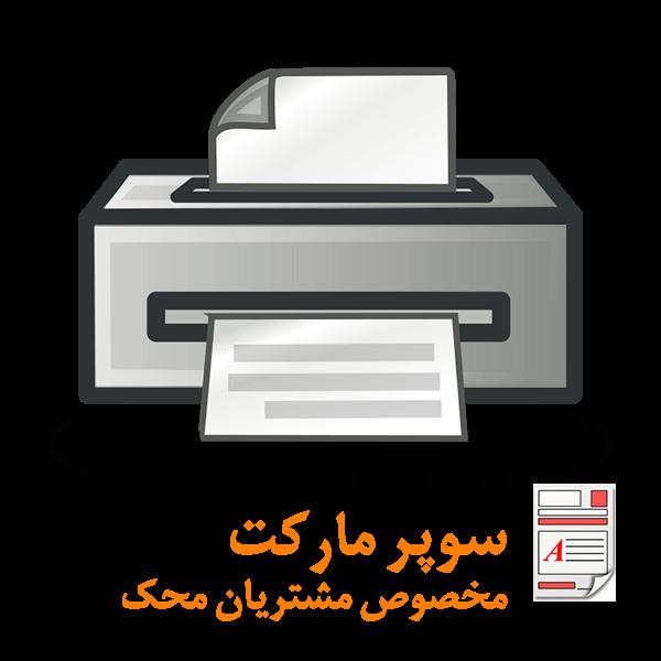 SuperMarket Print محک طعم جدیدی از حسابداری (نرم افزار حسابداری فروشگاهی،نرم افزار حسابداری شرکتی،نرم افزار حسابداری تولیدی)