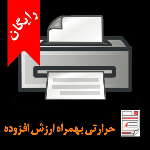 Tax Print محک طعم جدیدی از حسابداری (نرم افزار حسابداری فروشگاهی،نرم افزار حسابداری شرکتی،نرم افزار حسابداری تولیدی)