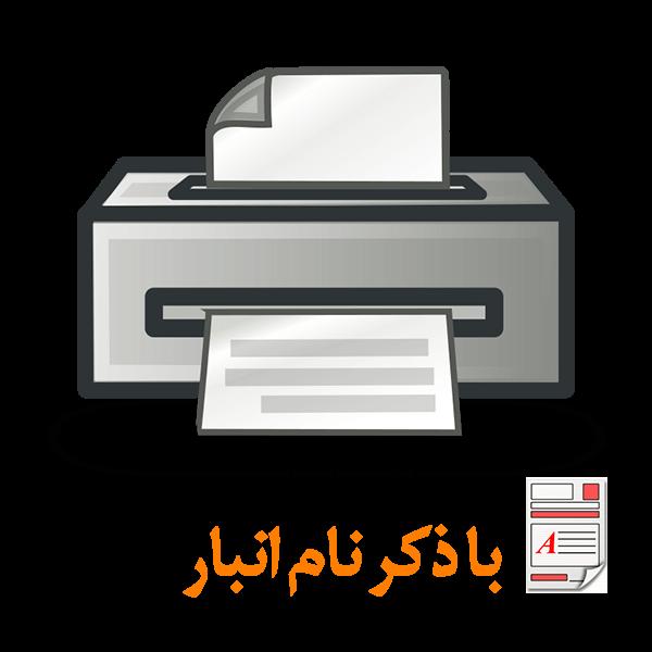 WithName Print محک طعم جدیدی از حسابداری (نرم افزار حسابداری فروشگاهی،نرم افزار حسابداری شرکتی،نرم افزار حسابداری تولیدی)
