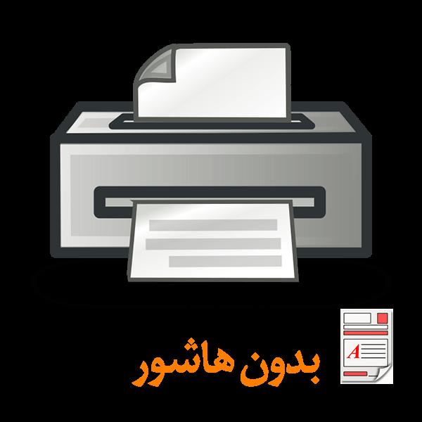 WithoutBorder Print محک طعم جدیدی از حسابداری (نرم افزار حسابداری فروشگاهی،نرم افزار حسابداری شرکتی،نرم افزار حسابداری تولیدی)