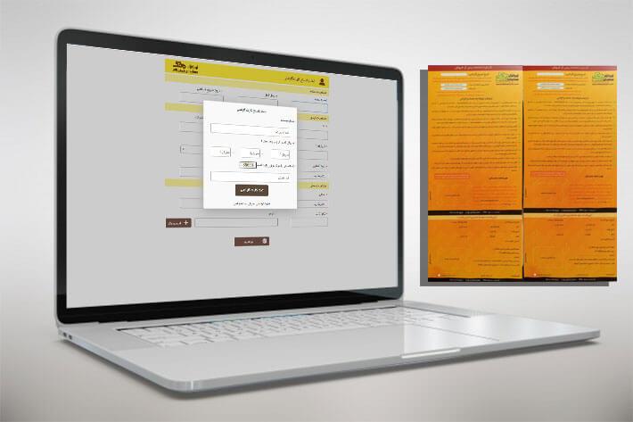 sabte etelate kart garanti2 محک طعم جدیدی از حسابداری (نرم افزار حسابداری فروشگاهی،نرم افزار حسابداری شرکتی،نرم افزار حسابداری تولیدی)
