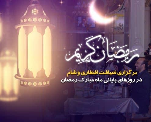 برگزاری ضیافت افطاری و شام در روزهای پایانی ماه مبارک رمضان