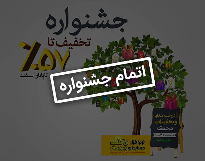 جشنواره درخت هدایا گروه نرم افزار حسابداری محک