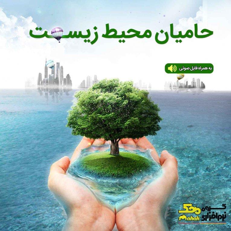 حامیان محیط زیست