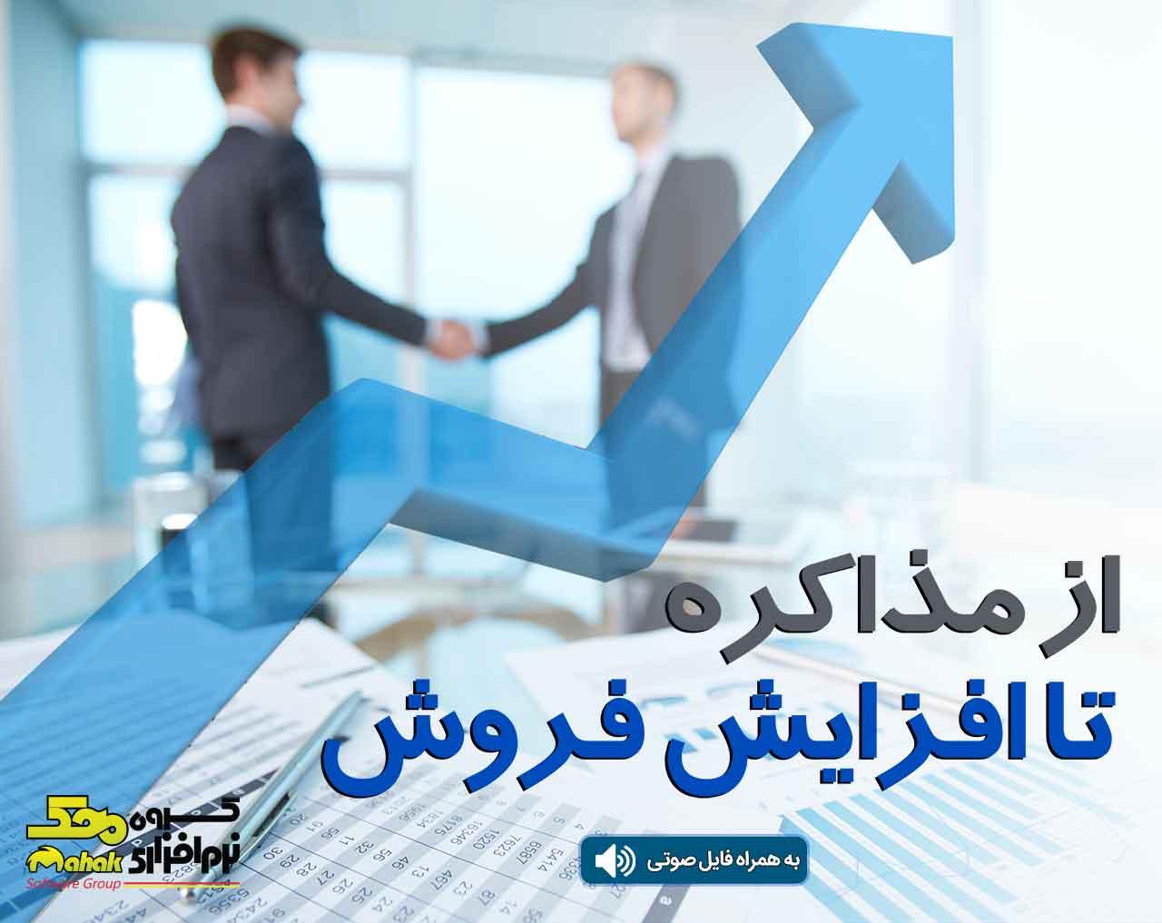 از مذاکره تا افزایش فروش