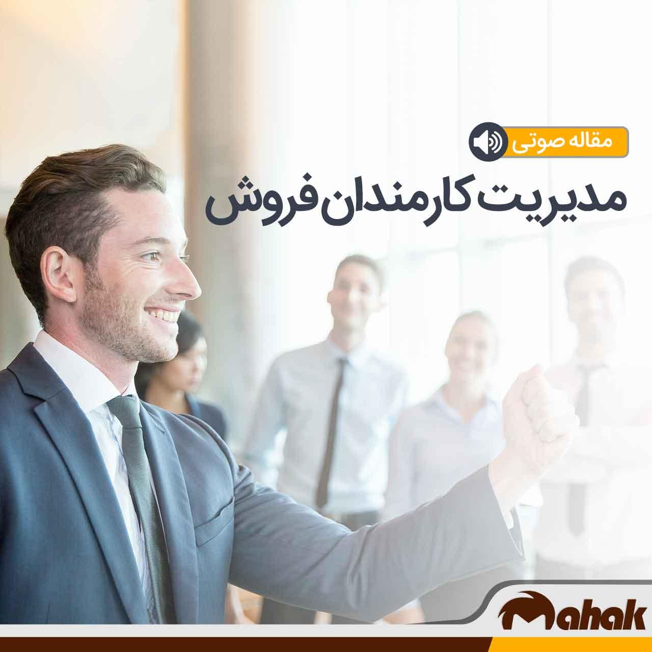 مدیریت کارمندان فروش