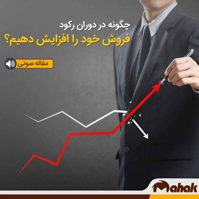 چگونه فروش خود را افزایش دهیم و در دوران رکود پیروز شویم