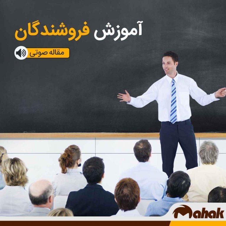 آموزش فروشندگان