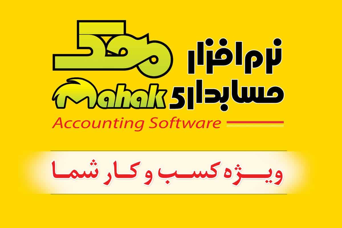نرم افزار حسابداری ویژه کسب و کارها