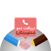 طرح همراهان نرم افزار حسابداری محک