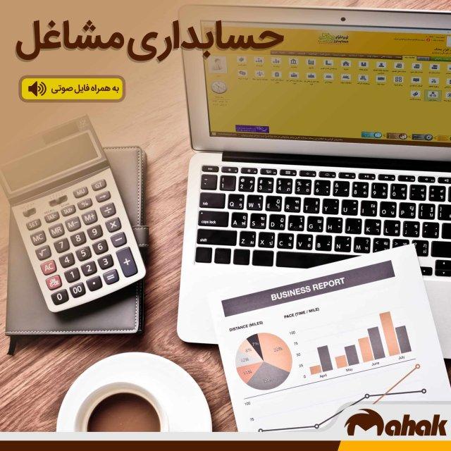 حسابداری مشاغل