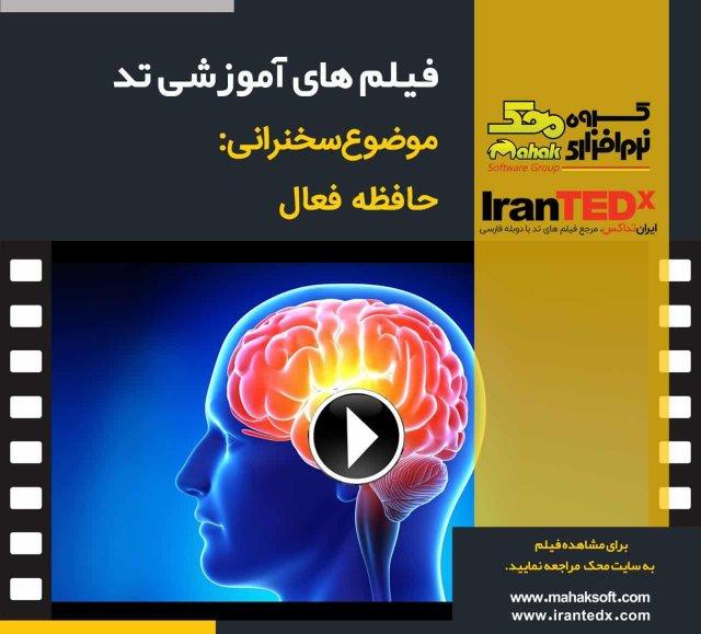 حافظه فعال (فیلم های آموزشی TED)