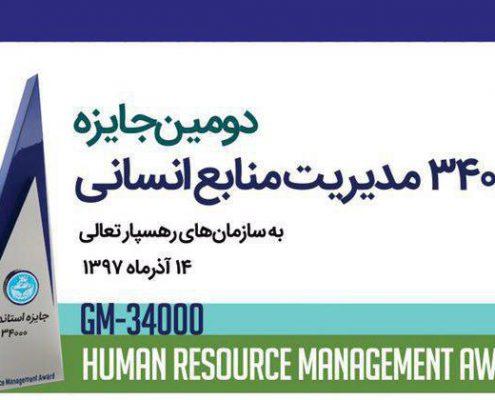 دریافت جایزه ۳۴۰۰۰ منابع انسانی