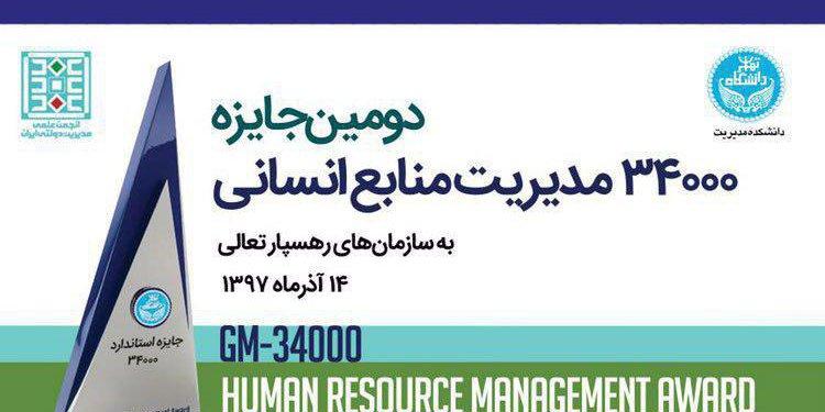 دریافت جایزه ۳۴۰۰۰ منابع انسانی برای دومین بار توسط شرکت محک