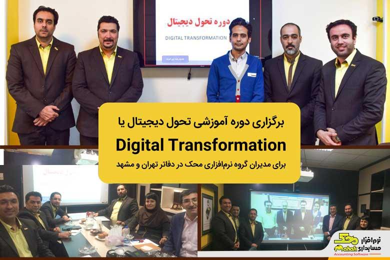 برگزاری دوره آموزشی تحول دیجیتال یا Digital Transformation