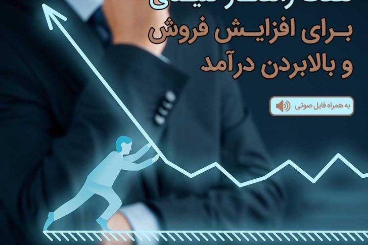هفت راهکار کلیدی برای افزایش فروش و بالابردن درآمد