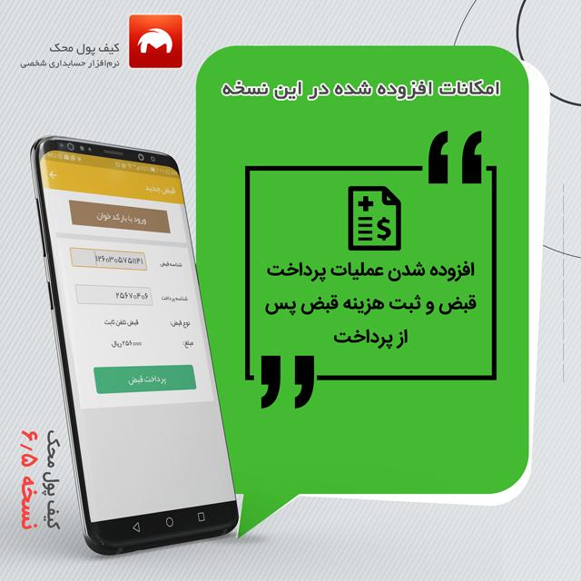 عملیات پرداخت آنلاین قبوض