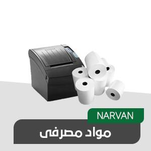 لوازم مصرفی نرم افزار حسابداری محک
