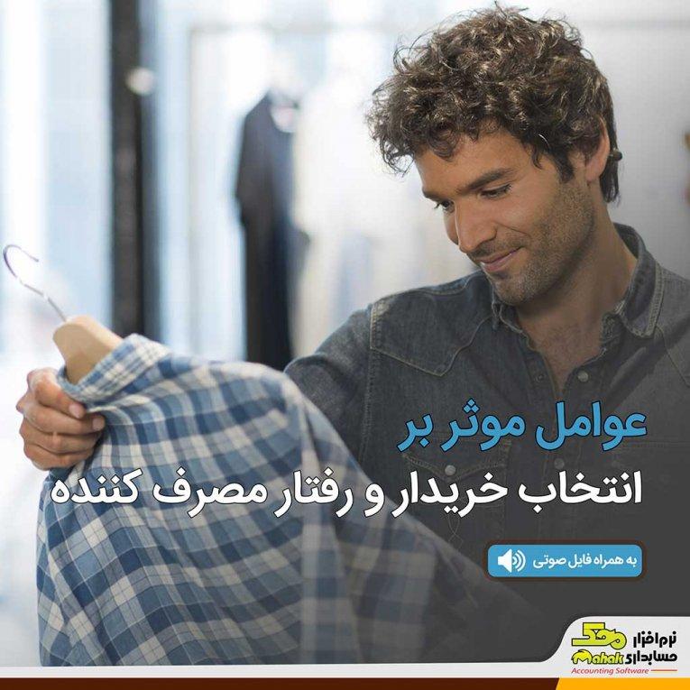 عوامل مؤثر بر انتخاب خریدار و رفتار مصرف کننده