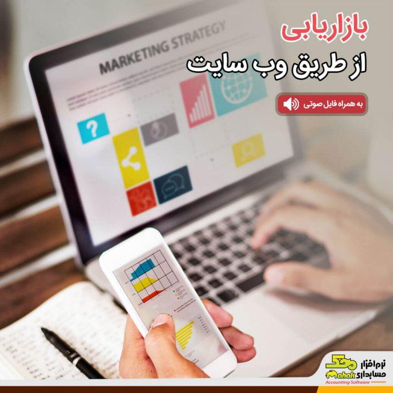 بازاریابی از طریق وب سایت