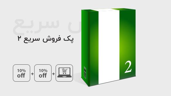 پک فروش سریع 2 نرم افزار حسابداری محک