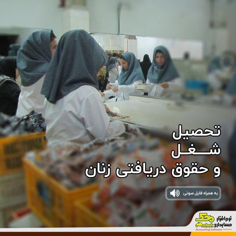 تحصیل، شغل و حقوق دریافتی زنان