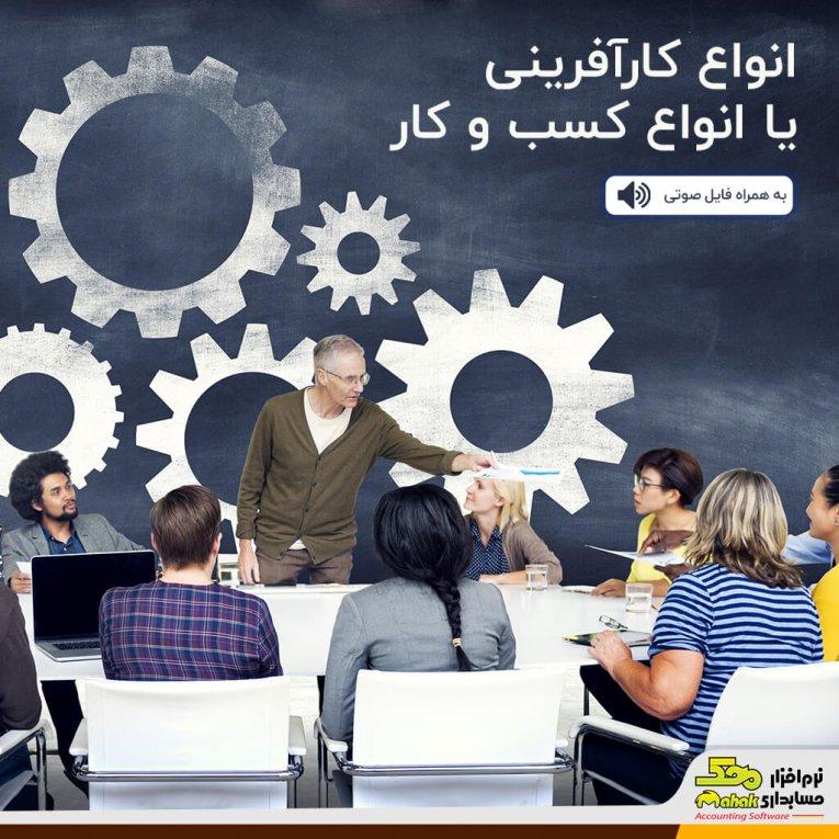 انواع کارآفرینی یا انواع کسب و کار