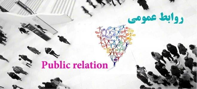 اهمیت روابط عمومی