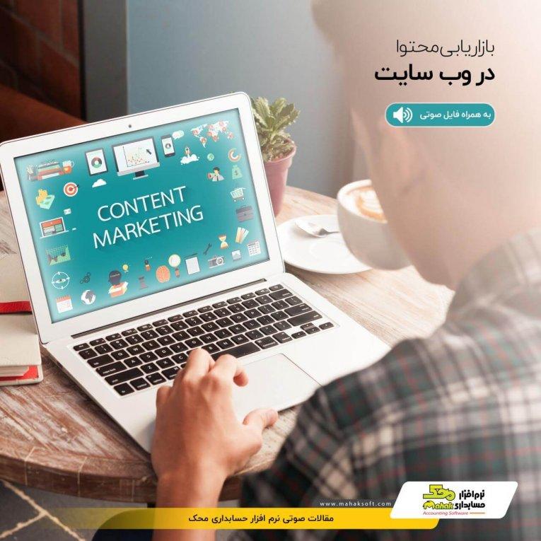 بازاریابی محتوا در وب سایت